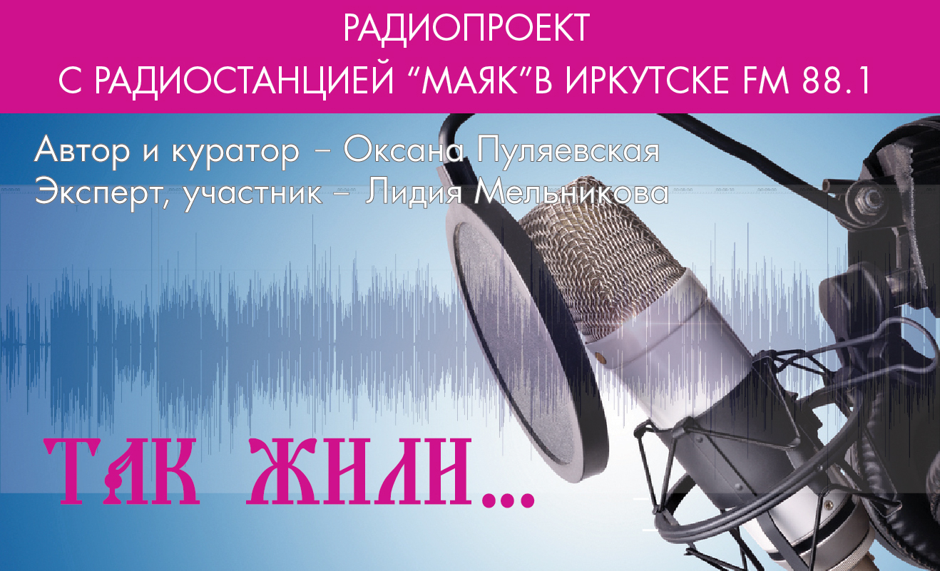 logo_radioproject