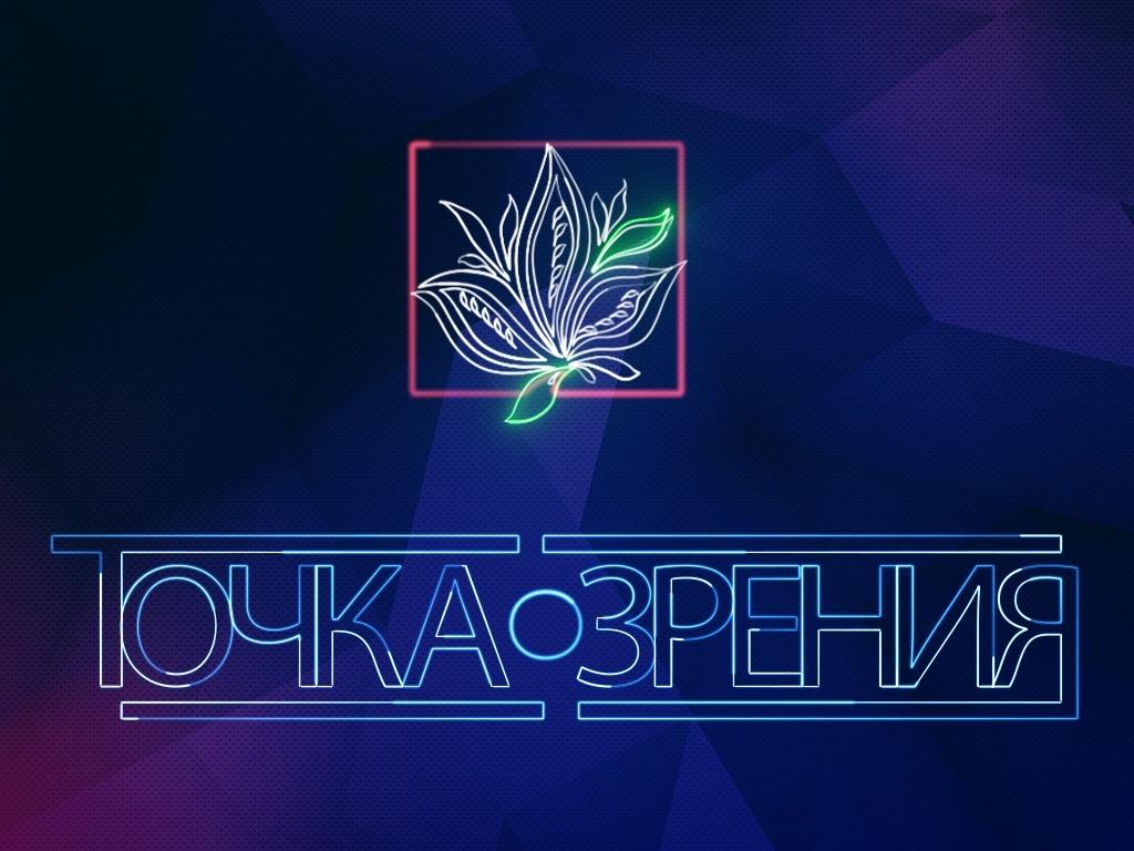 tochka_zreniya